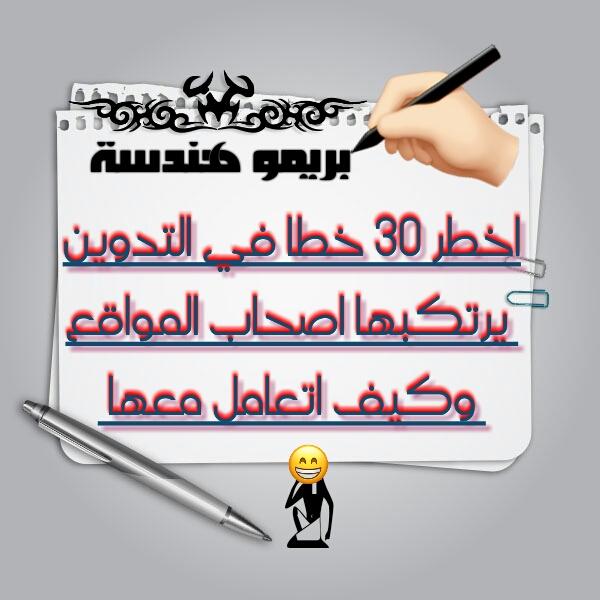 اشهار موقعك لتتصدر النتائج الاولي في جوجل مصر