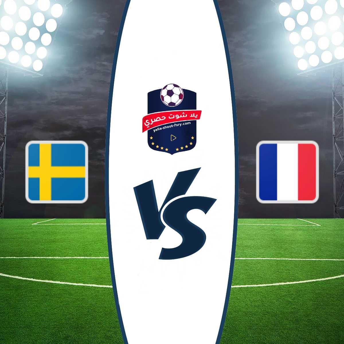 مشاهدة مباراة فرنسا والسويد