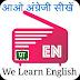 आओ अंग्रेजी सीखें - रेडियो कार्यक्रम  : WE LEARN ENGLISH- Lesson: 16 (Singular/ Plural)