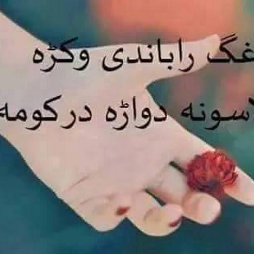 Bewafa Pashto Sharona: Pashto Poetry