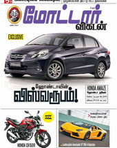 Motor Vikatan 01-03-2013 | Free Download Motor Vikatan PDF or Exe This Month | Motor Vikatan 1st March 2013 ebook latest at srivideo