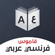 قاموس فرنسي عربي بدون إنترنت