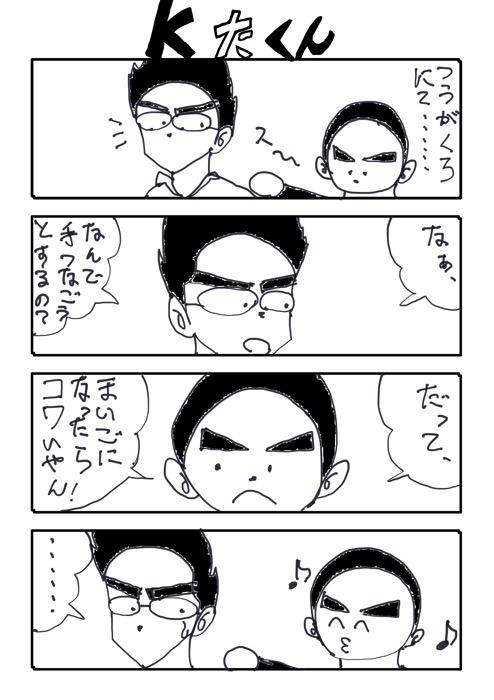 KたくんNo 4