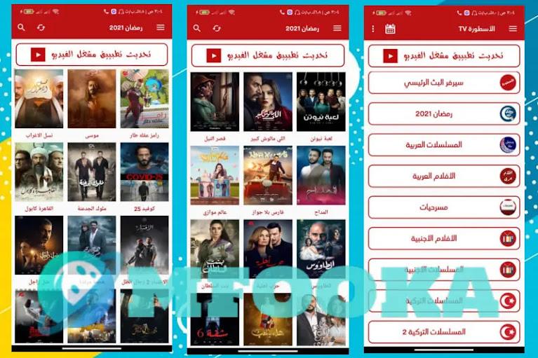 تحميل افضل 5 تطبيق مشاهدة مسلسلات رمضان 2021 مجانا للموبايل وللكمبيوتر APK