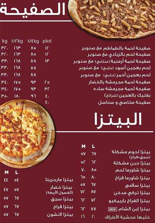 منيو مطعم ابن الشام 7