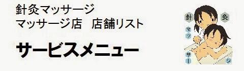 日本国内の針灸マッサージ店情報・サービスメニューの画像