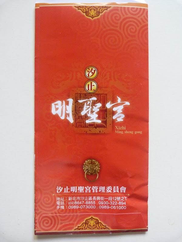 Ming Sheng Gong à Xizhi (New Taipei City) - P1340860.JPG