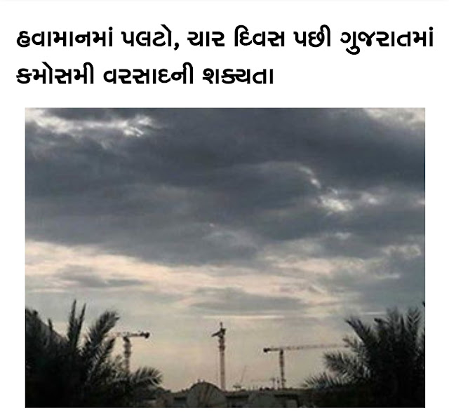 Weather forecast rainfall alikely in Gujarat after four days