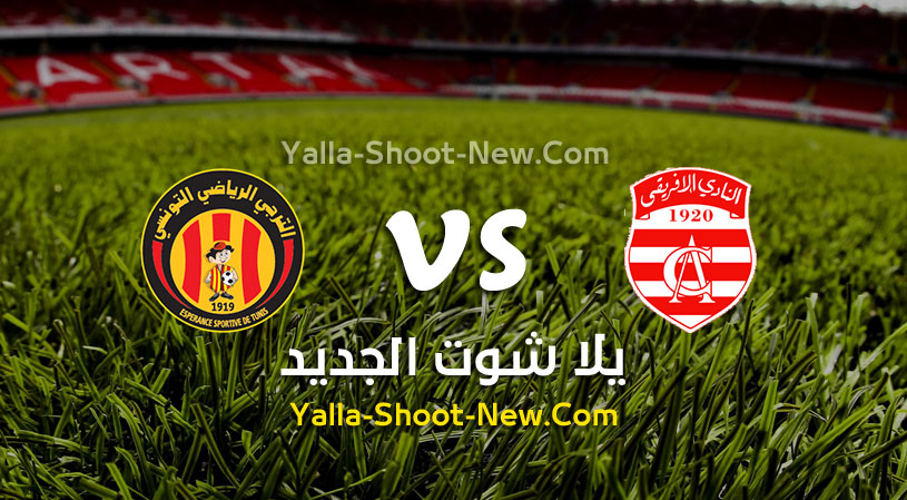 نتيجة مباراة الترجي والإفريقي اليوم الاربعاء بتاريخ 26-08-2020 في الدوري التونسي