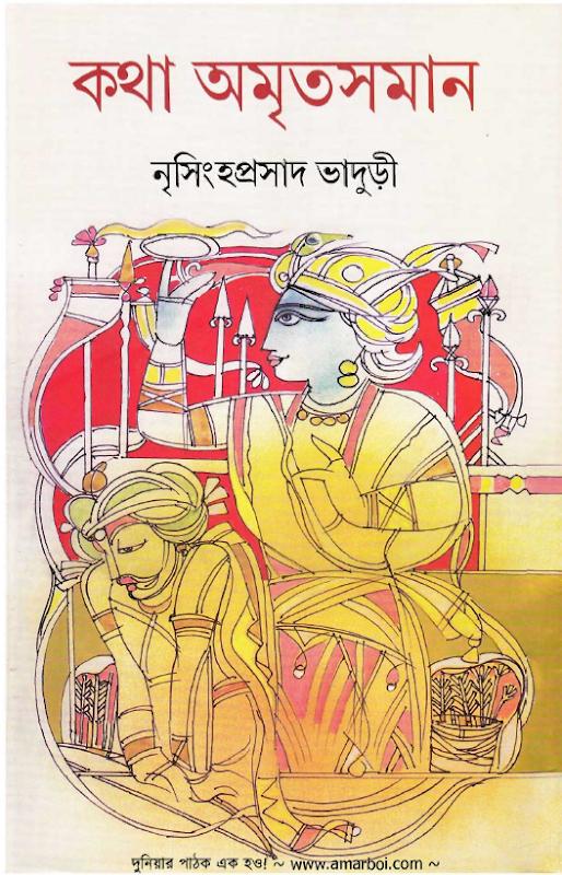 কথা অমৃতসমান - নৃসিংহপ্রসাদ ভাদুড়ী