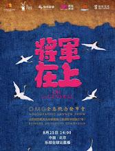 Oh My General  China Drama