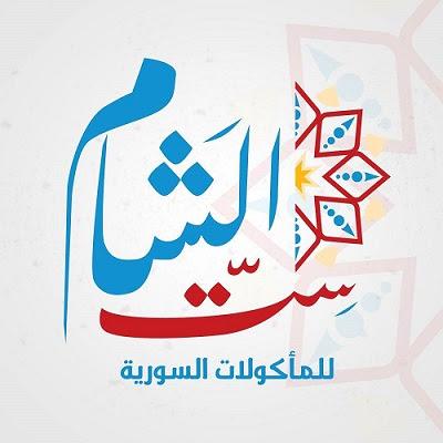 مطعم ست الشام الاسكندرية