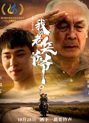 Wo De Lao Bing Ye Ye China Movie