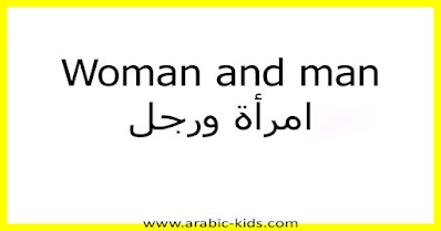 Woman and man امرأة ورجل