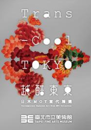 越酷東京 | 日本MOT當代精選