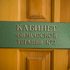 Дом ребенка № 1 Харьков 03.02.2012 - 150.jpg