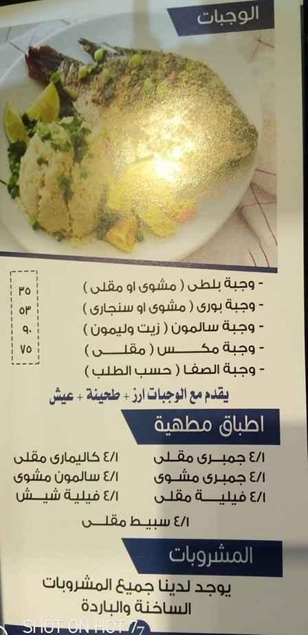 منيو مطعم اسماك الصفا 4