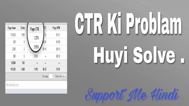 Google Adsense CTR Ki Problam Huyi Solve