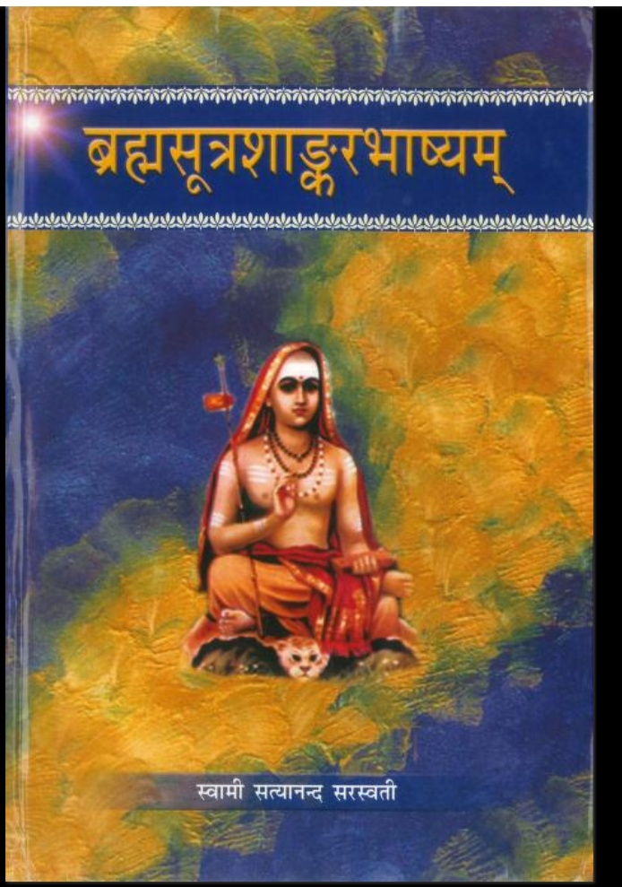 Brahmasutram shankarbhashyam ब्रह्मसूत्र शांकारभाष्यम्