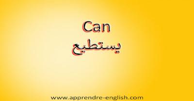 Can يستطيع