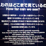 how far can we see into space? in Odaiba, Tokyo, Japan