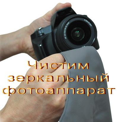 Чистим зеркальный фотоаппарат
