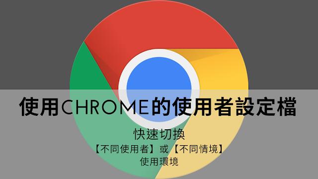 使用Chrome的使用者設定檔,快速切換【不同使用者】或【不同情境】的使用環境