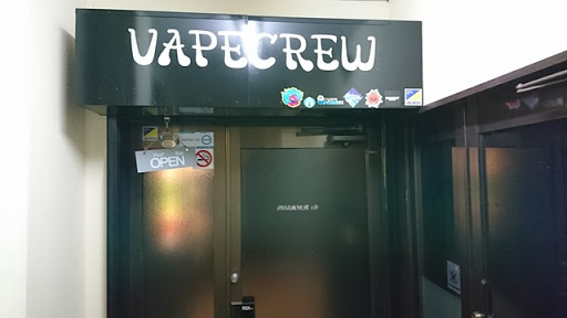 DSC 5421 thumb%255B2%255D - 【ショップ/国内】「VAPE CREW」(ベイプクルー)愛知県西尾市のVAPEショップに行ってきた!落ち着く店内とウェルカムドリンクつきのスペシャルなVAPEショップ