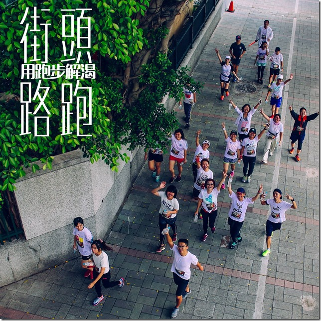 【街頭路跑】解時代的渴──蔣渭水紀念路跑12