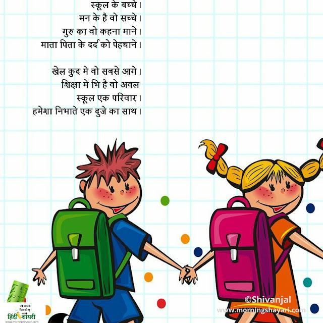 [स्कूल शायरी और बच्चन का स्टेटस ] इन हिंदी [School shayari & Bachpan] status,school shayari image school shayari in hindi photo school life shayari image bachpan images in hindi bachpan status image