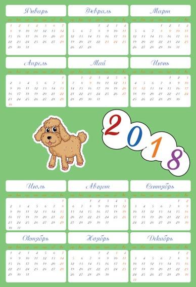 календарь с собакой на 2018 год
