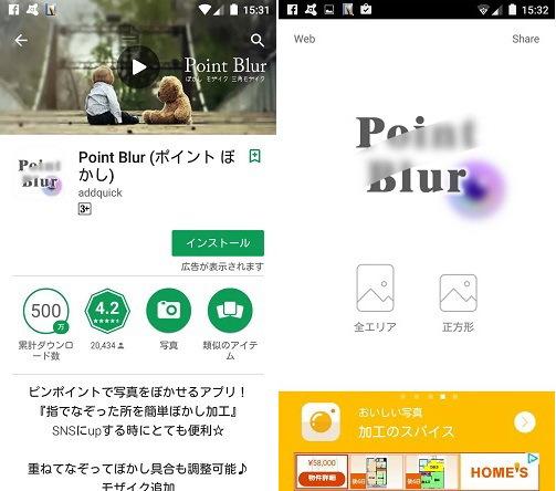 写真モザイクぼかし【Point Blur Androidアプリ】