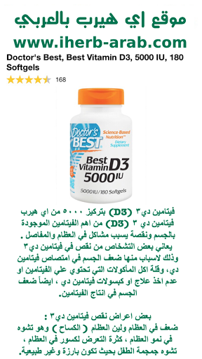 فيتامين دي٣ (D3) بتركيز ٥٠٠٠ من اي هيرب Doctor's Best, Best Vitamin D3, 5000 IU, 180 Softgels