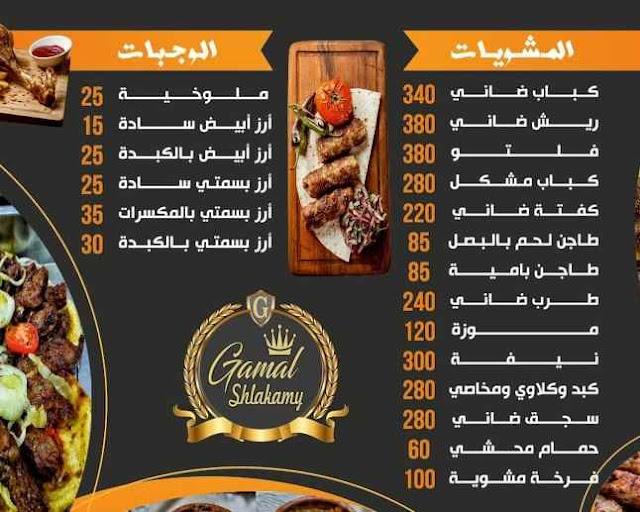 اسعار مطعم جمال الشلقامي