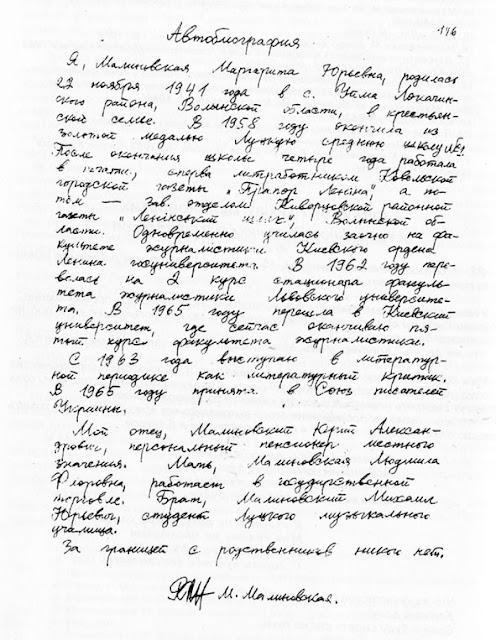 Автобіографія Малиновської