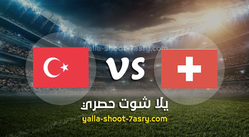 مباراة  سويسرا وتركيا