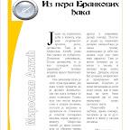 14 Iz Brankovog pera1.jpg