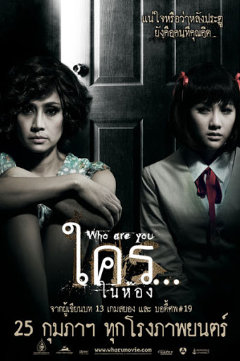Who are You (2010) ใคร…ในห้อง