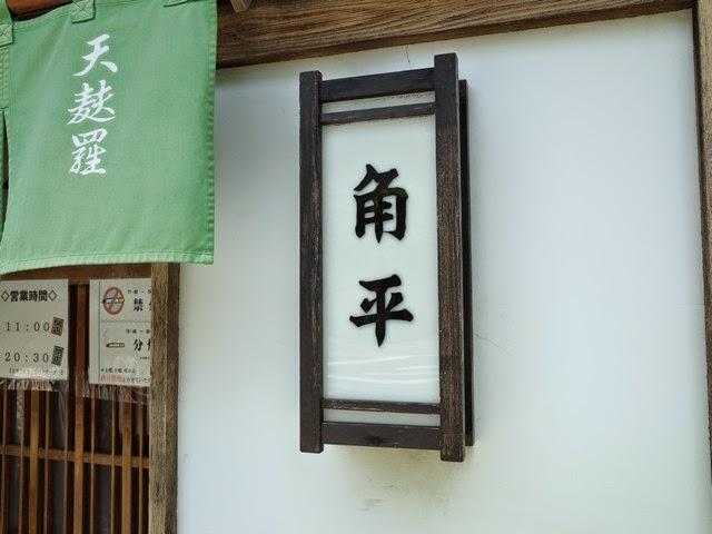 角平と書かれた店頭の看板