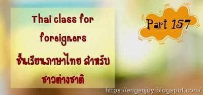 บทสนทนาภาษาอังกฤษ Thai class for foreigners (ชั้นเรียนภาษาไทยสำหรับชาวต่างชาติ)