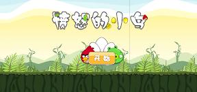 憤怒鳥 angry birds PC