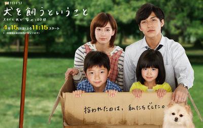 [ドラマ] 犬を飼うということ (2011)