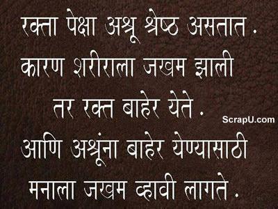 Blood Ki Bajaye Aansu Achhe Hote Hai Jab Sharir Zakhmi Hota To Niklta