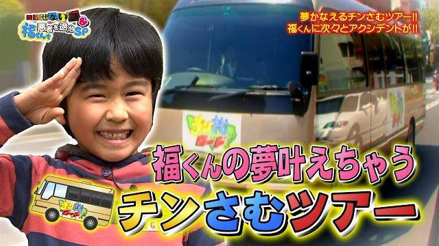 【フジテレビ】めちゃイケ酒豪企画に抗議&「チンさむロード」で死亡事故