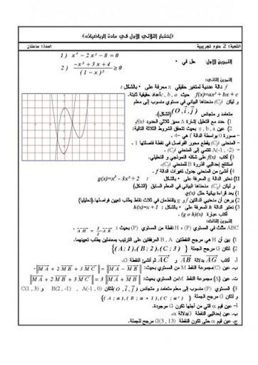 مجموعة اختبارات في الرياضيات ثانوي 2.jpg