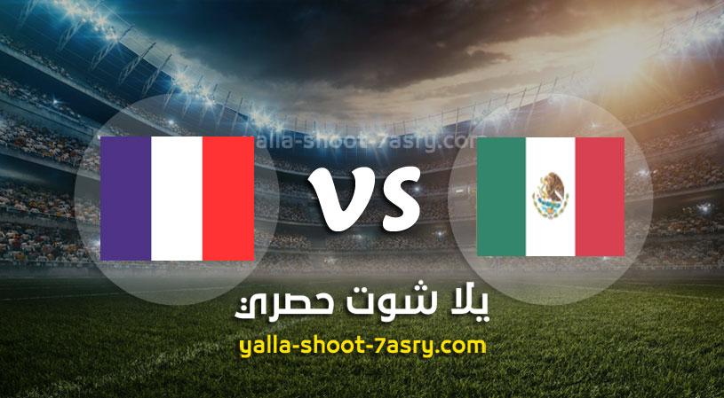 مباراةالمكسيك وفرنسا