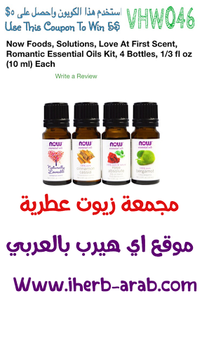 مجموعة زيوت عطرية Now Foods, Solutions, Love At First Scent, Romantic Essential Oils Kit, 4 Bottles, 1/3 fl oz (10 ml) Each