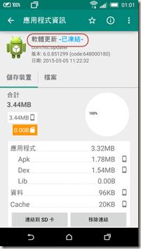 Copy of Screenshot_2016-02-23-01-01-45