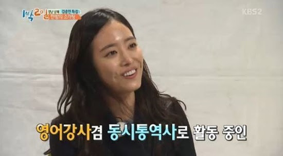 Kim Soyeon 2 days and 1 night