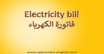 Electricity bill فاتورة الكهرباء
